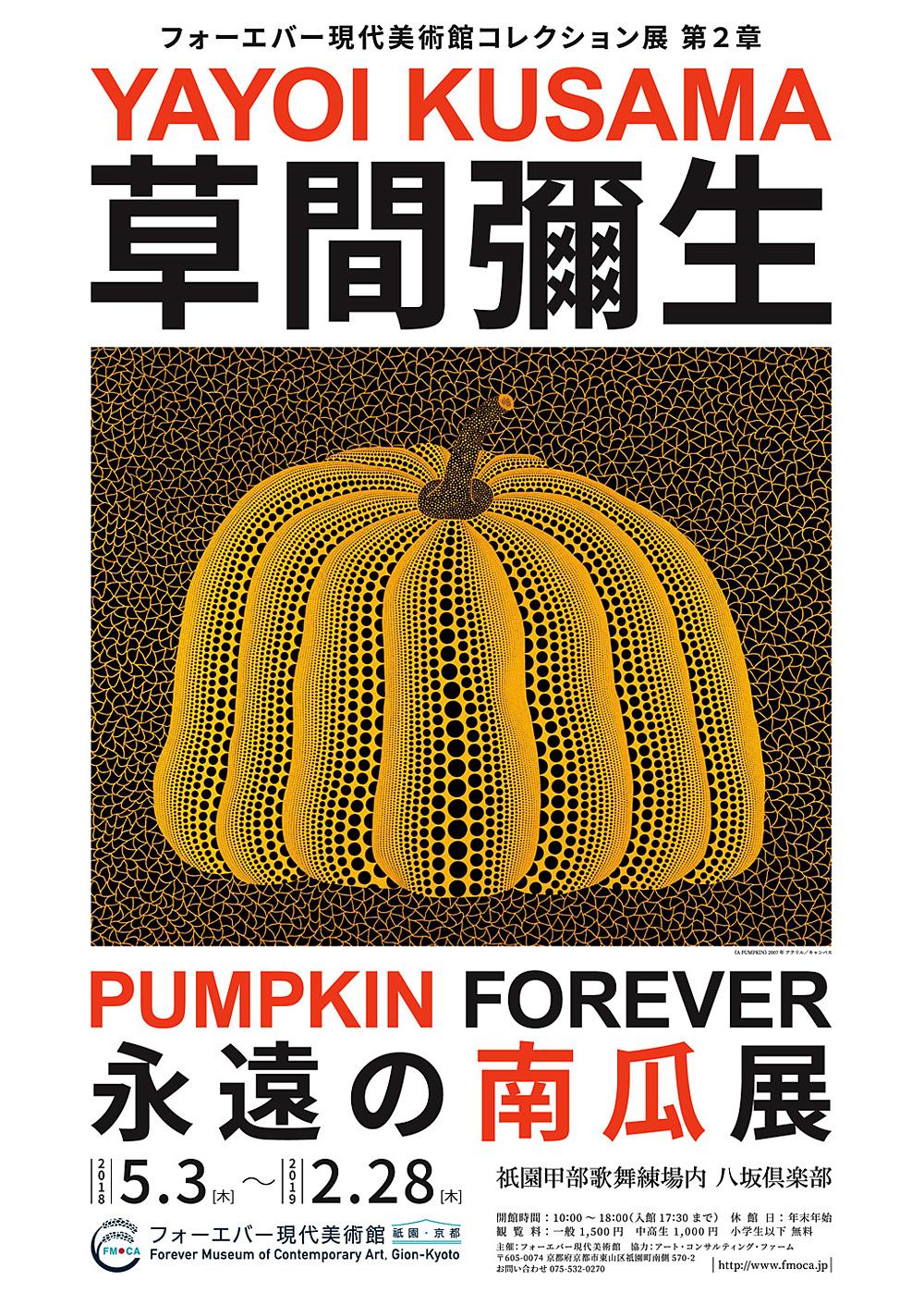 草間彌生 永遠の南瓜展 Pumpkin Forever