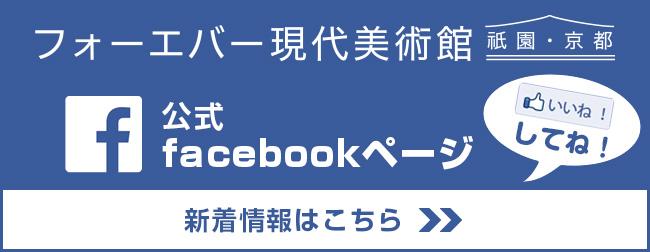 【フォーエバー現代美術館 祇園・京都公式facebookページ】新着情報はこちら
