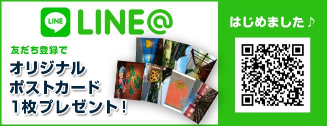 LINE@はじめました♪友だち登録でオリジナルポストカード1枚プレゼント!